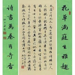 哲理名言 帅文华中堂书法作品《礼记·礼运》