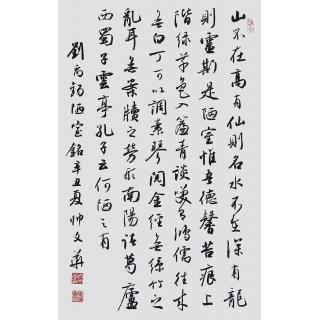 刘禹锡名篇 帅文华新品行书书法《陋室铭》