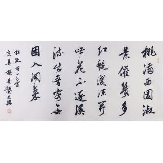 古诗词书法 杨广馨四尺横幅行书书法《酬王秀才桃花园见寄》