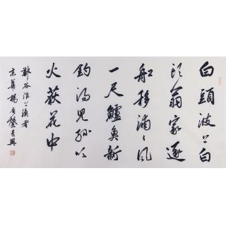 中国书协理事 杨广馨四尺书法作品《淮上渔者》