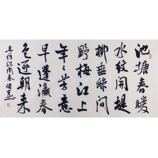 刘俊京四尺横幅书法作品行书《江南春》