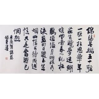 刘俊京四尺书法作品李商隐诗《锦瑟》