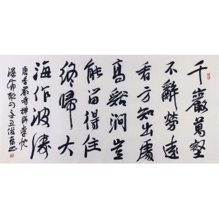 中国书协理事 刘俊京书法作品行书《瀑布联句》