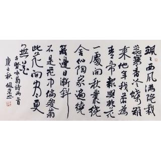 古诗词 刘俊京四尺横幅书法作品《题菊花》