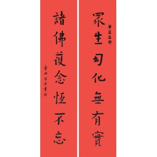 徐家康对联书法作品《众生幻化无有实 诸佛护念恒不忘》