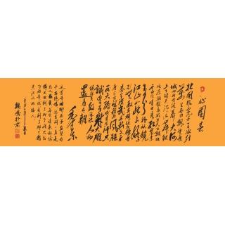 毛主席诗词 魏鸿六尺书法作品《沁园春》