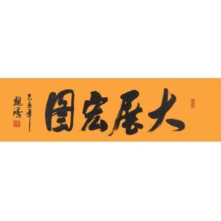 魏鸿六尺对开行书书法作品《大展宏图》