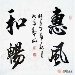精美四字斗方 观山新品书法《惠风和畅》