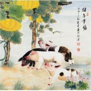 宋建英四尺斗方动物画作品十二生肖系列猪《猪年幸福》 <font color=red></font>