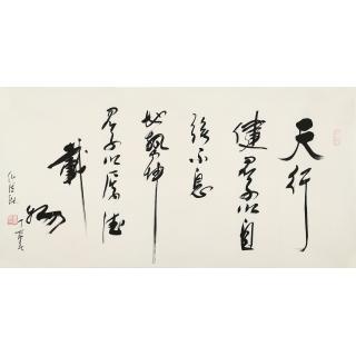 励志书法 中国道教协会会长任法融 四尺书法作品《天行健》 <font color=red></font>